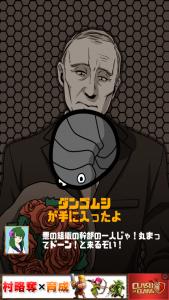 プーチン丸3