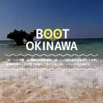 たまには、ぼーっとしてみよう。沖縄の風景をただ眺めるサイト[BOOT-OKINAWA]
