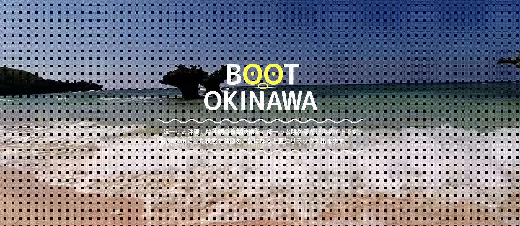 boootokinawa