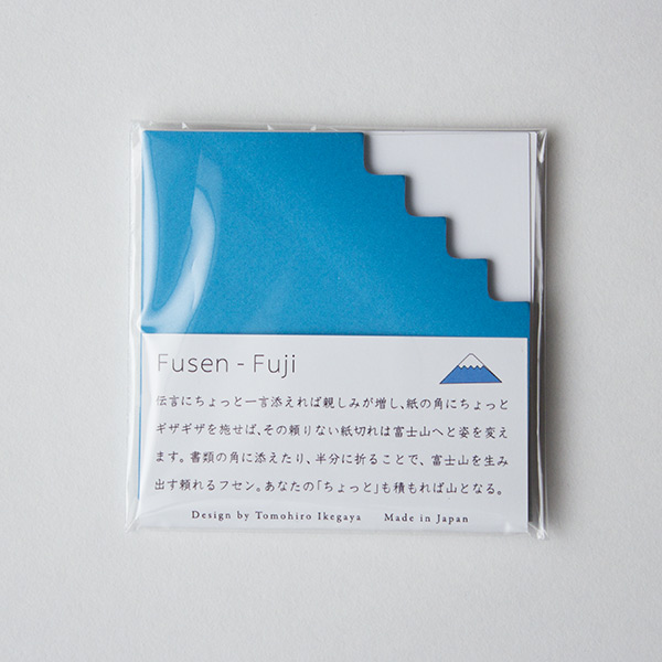 付箋富士02