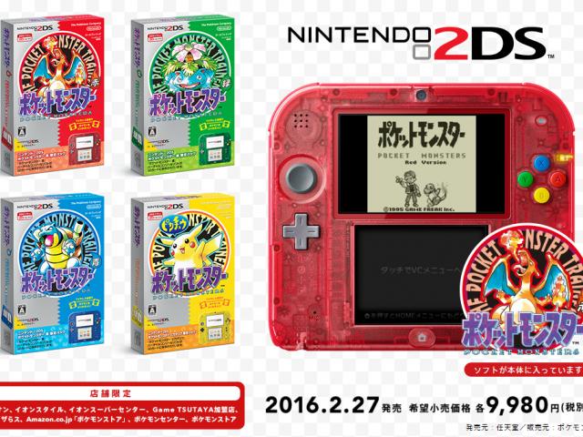 ニンテンドー2DSが2016年2月27日から日本でも買えるよ![ニンテンドー2DSポケットモンスター限定パック9980円]